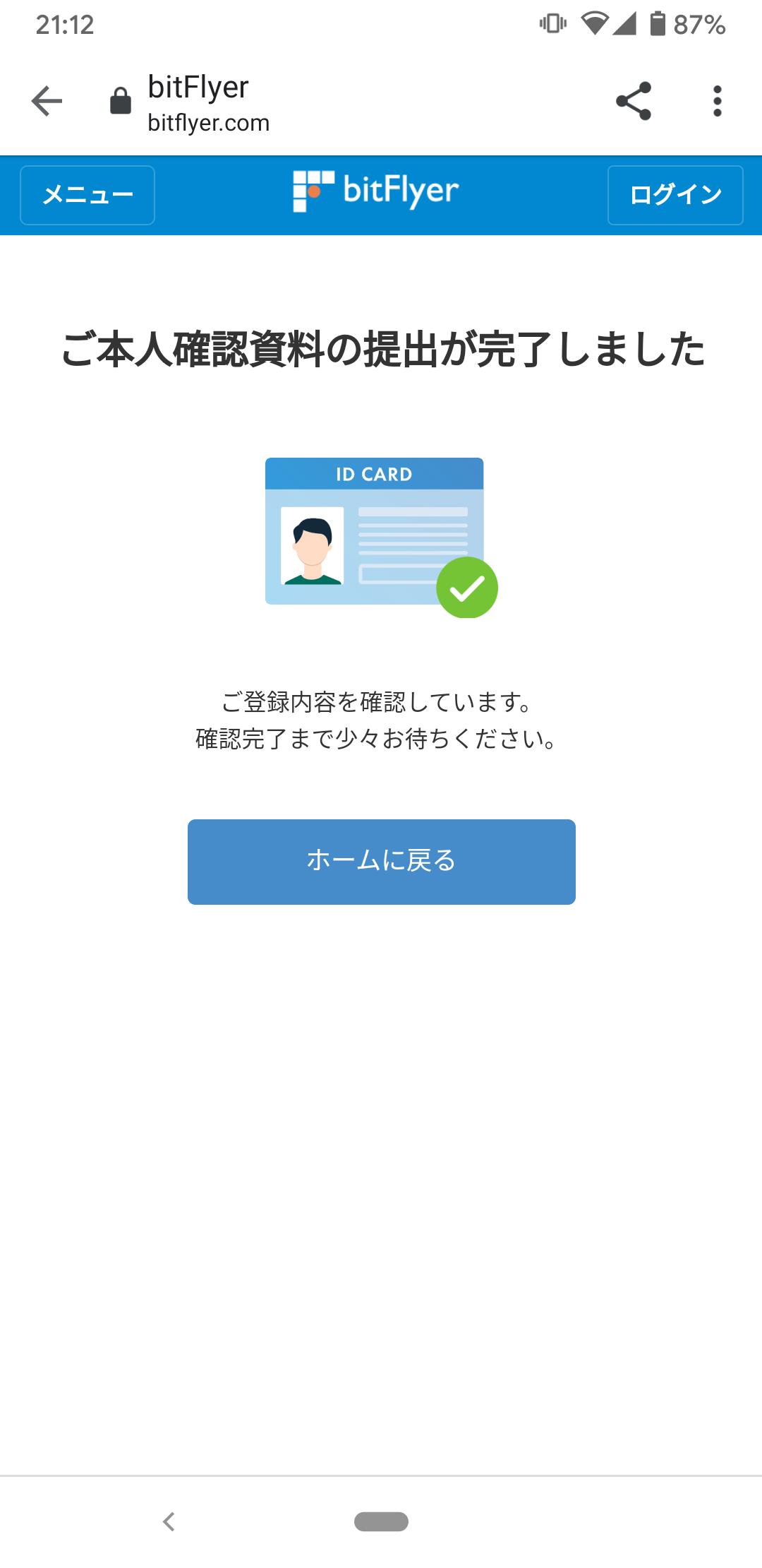 ビットフライヤー(bitFlyer) 登録