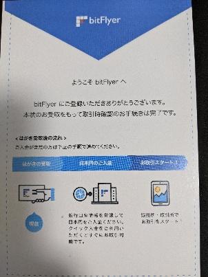 bitFlyer 登録