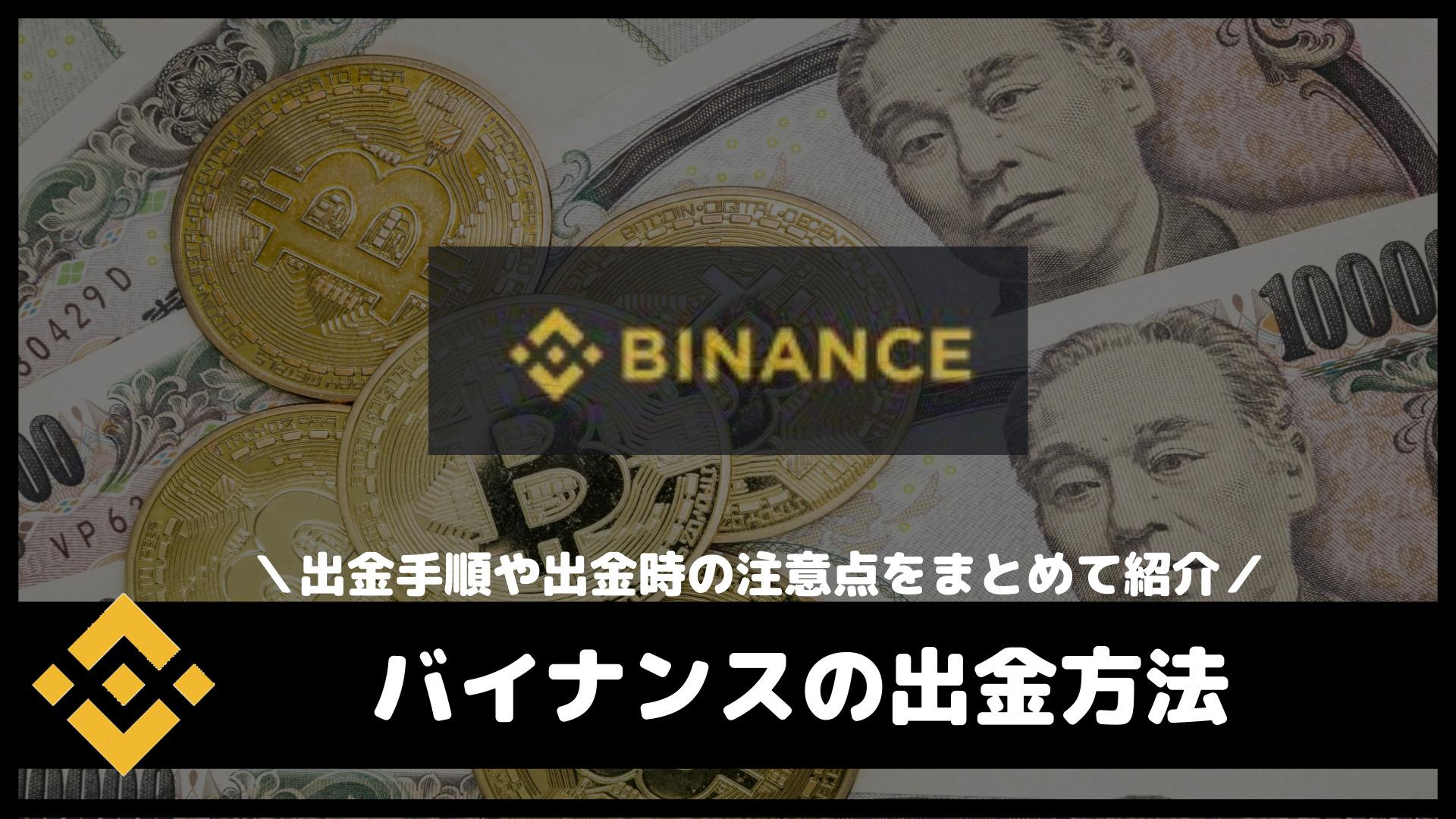 出 金 バイナンス バイナンス(BINANCE)で入金・出金・送金するときの注意点